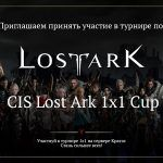 Lost Ark — Анонс турнира CIS Lost Ark 1×1 Cup от нашего портала