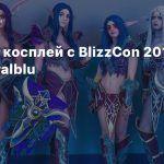 Лучший косплей с BlizzCon 2019 от Mineralblu