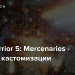 MechWarrior 5: Mercenaries — Система кастомизации