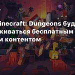 Minecraft: Dungeons будет поддерживаться бесплатным и платным контентом