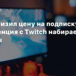 Mixer снизил цену на подписку — конкуренция с Twitch набирает обороты