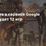 На старте в сервисе Google Stadia будет 12 игр