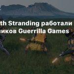 Над Death Stranding работали 70 сотрудников Guerrilla Games