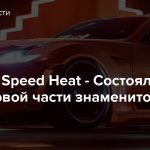 Need for Speed Heat — Состоялся релиз новой части знаменитой серии