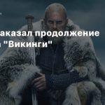 Netflix заказал продолжение сериала «Викинги»