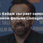 Николас Кейдж сыграет самого себя в новом фильме Lionsgate