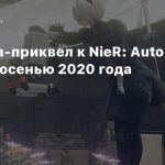 Новелла-приквел к NieR: Automata выйдет осенью 2020 года