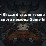 Новинки Blizzard стали темой декабрьского номера Game Informer