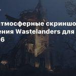 Новые атмосферные скриншоты дополнения Wastelanders для Fallout 76