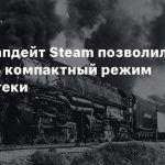 Новый апдейт Steam позволил вернуть компактный режим библиотеки