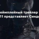 Новый геймплейный трейлер Mortal Kombat 11 представляет Синдел