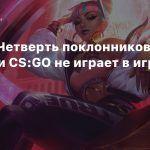 Опрос: Четверть поклонников LoL, DOTA 2 и CS:GO не играет в игры
