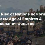 Ошибки Rise of Nations помогли создателям Age of Empires 4 понять желания фанатов