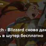 Overwatch — Blizzard снова дают поиграть в шутер бесплатно