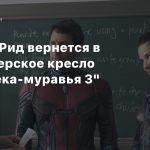 Пейтон Рид вернется в режиссерское кресло «Человека-муравья 3»