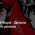 Persona 5 Royal — Детали западного релиза