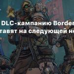 Первую DLC-кампанию Borderlands 3 представят на следующей неделе