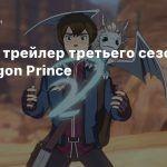 Первый трейлер третьего сезона The Dragon Prince