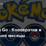 Pokemon Go — Кооператив в ближайшие месяцы