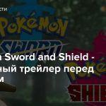 Pokemon Sword and Shield — Финальный трейлер перед запуском