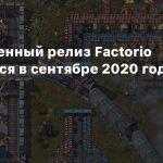 Полноценный релиз Factorio состоится в сентябре 2020 года