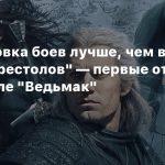 Постановка боев лучше, чем в «Игре престолов» — первые отзывы о сериале «Ведьмак»