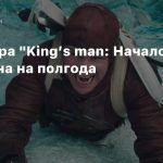 Премьера «King's man: Начало» отложена на полгода