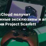 Project xCloud получит собственные эксклюзивы и апгрейд до уровня Project Scarlett