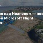 Пролетая над Неаполем — новый геймплей Microsoft Flight Simulator