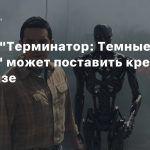 Провал «Терминатор: Темные судьбы» может поставить крест на франшизе