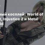 Пятничный косплей: World of Warcraft, Injustice 2 и Metal Gear Solid