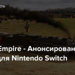 Railway Empire — Анонсирована версия для Nintendo Switch