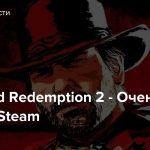 Red Dead Redemption 2 — Очень скоро в Steam