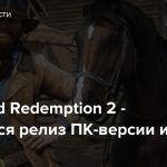 Red Dead Redemption 2 — Состоялся релиз ПК-версии игры