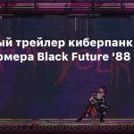 Релизный трейлер киберпанк платформера Black Future '88