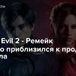 Resident Evil 2 — Ремейк вплотную приблизился к продажам оригинала