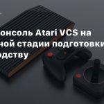Ретро-консоль Atari VCS на финальной стадии подготовки к производству