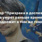 Режиссер «Призрака в доспехах»: Кодзима умрет раньше времени, если продолжит в том же темпе