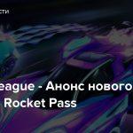 Rocket League — Анонс нового сезона и Rocket Pass