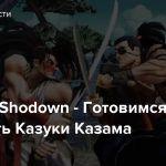 Samurai Shodown — Готовимся встречать Казуки Казама