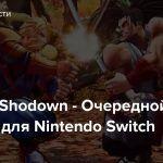 Samurai Shodown — Очередной трейлер для Nintendo Switch