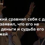 Сапковский сравнил себя с да Винчи и заявил, что его не волнуют деньги и судьба его персонажей