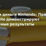 Считаем деньги Nintendo: Продажи Switch Lite демонстрируют прекрасные результаты
