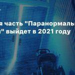 Седьмая часть «Паранормального явления» выйдет в 2021 году