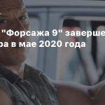 Съемки «Форсажа 9» завершены — премьера в мае 2020 года