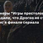 Шоураннеры «Игры престолов» подтвердили, что Дрогон не съел Дейнерис в финале сериала