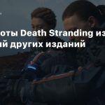 Скриншоты Death Stranding из рецензий других изданий