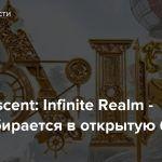 [Слух] Ascent: Infinite Realm — Игра собирается в открытую бету