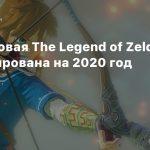 Слух: Новая The Legend of Zelda запланирована на 2020 год