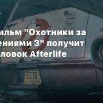 СМИ: Фильм «Охотники за приведениями 3» получит подзаголовок Afterlife